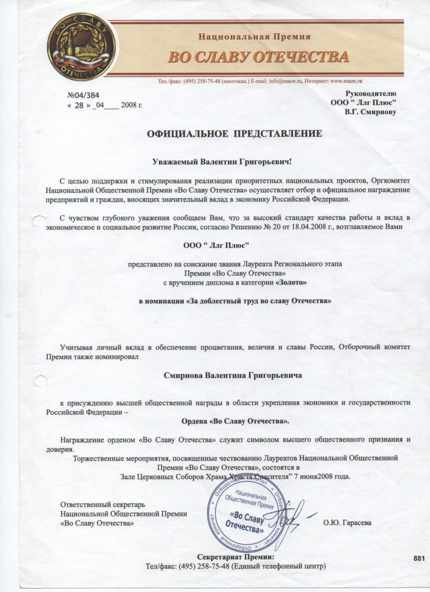 """Национальная премия """"Во славу отечества"""""""
