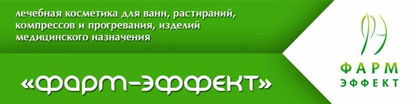 ООО Фарм-Эффект