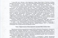 Международная академия общественных наук