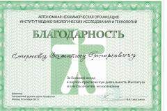 АНО Институт медико-биологических исследований и технологий